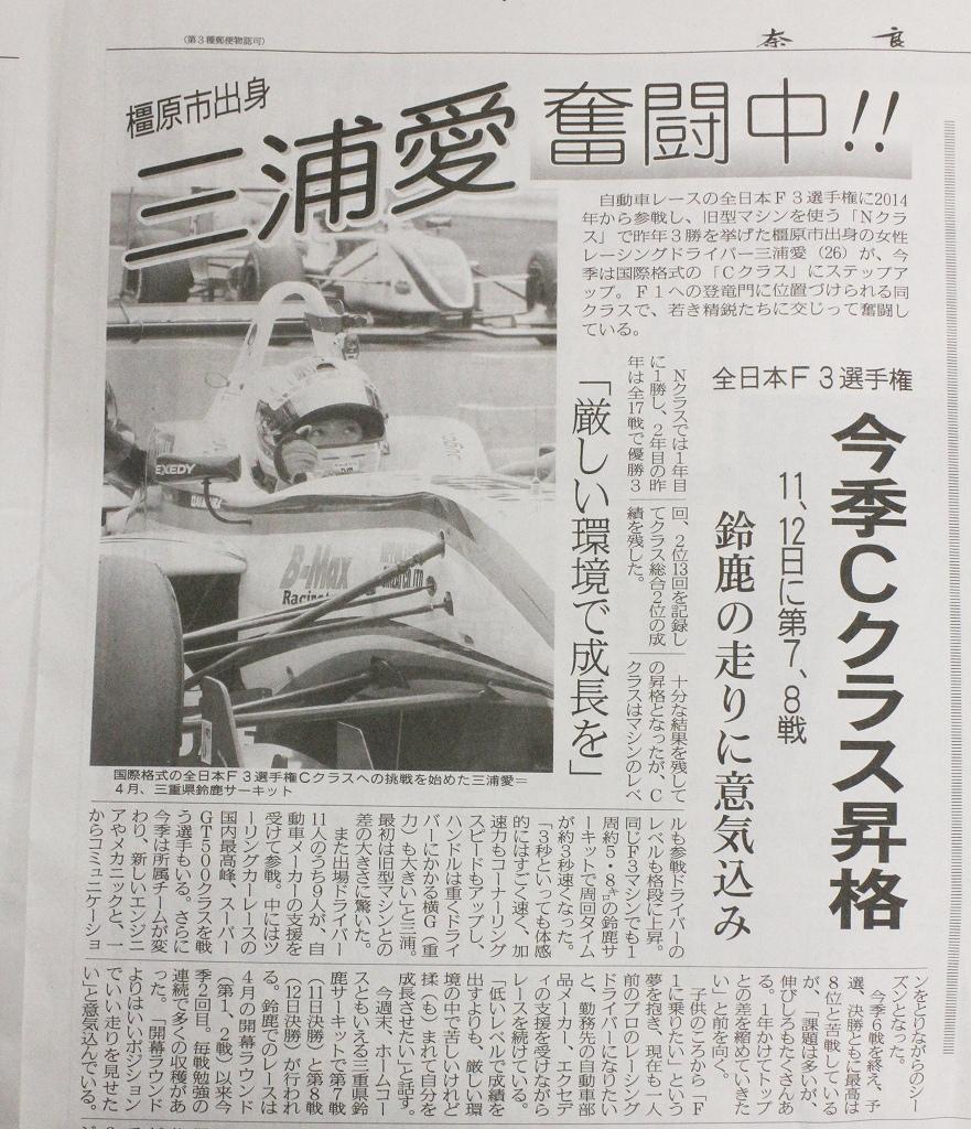 20160610奈良新聞